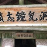 4th キャンプ  質志(しずし)鍾乳洞公園キャンプ場 08.2016 〜鍾乳洞探索〜